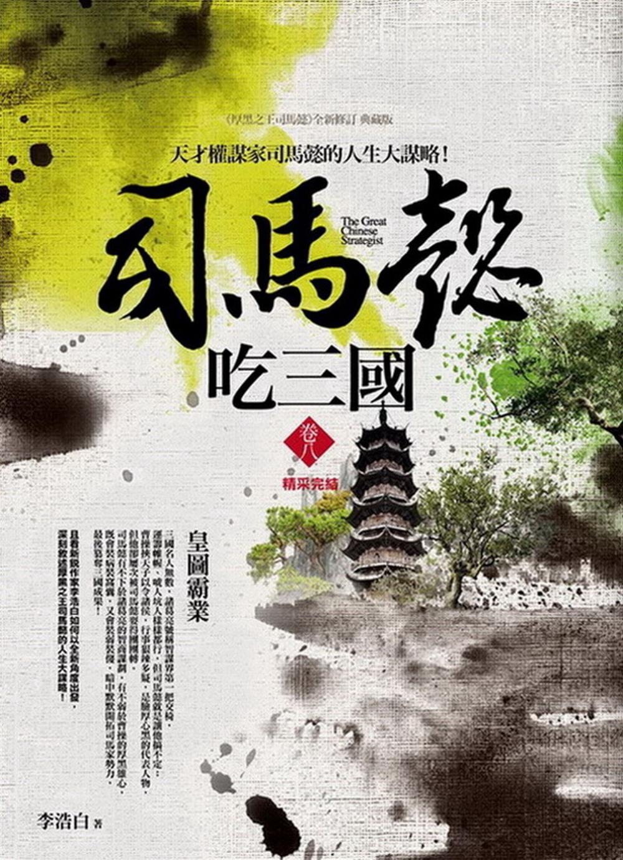 司馬懿吃三國(卷八)皇圖霸業(完結):天才權謀家司馬懿的人生大謀略