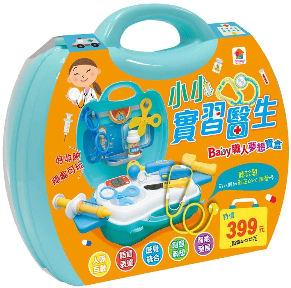 小小實習醫生:BABY職人夢想寶盒(革新版):內附聽診器1個、配件18個、身體奧秘手冊1本