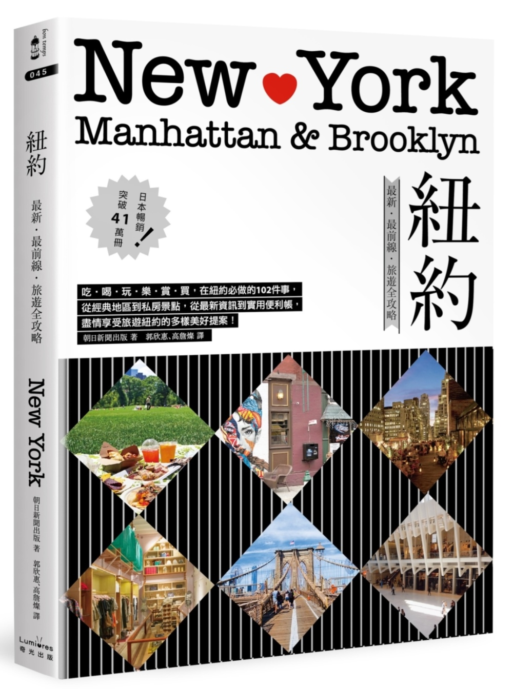 紐約:最新‧最前線‧旅遊全攻略