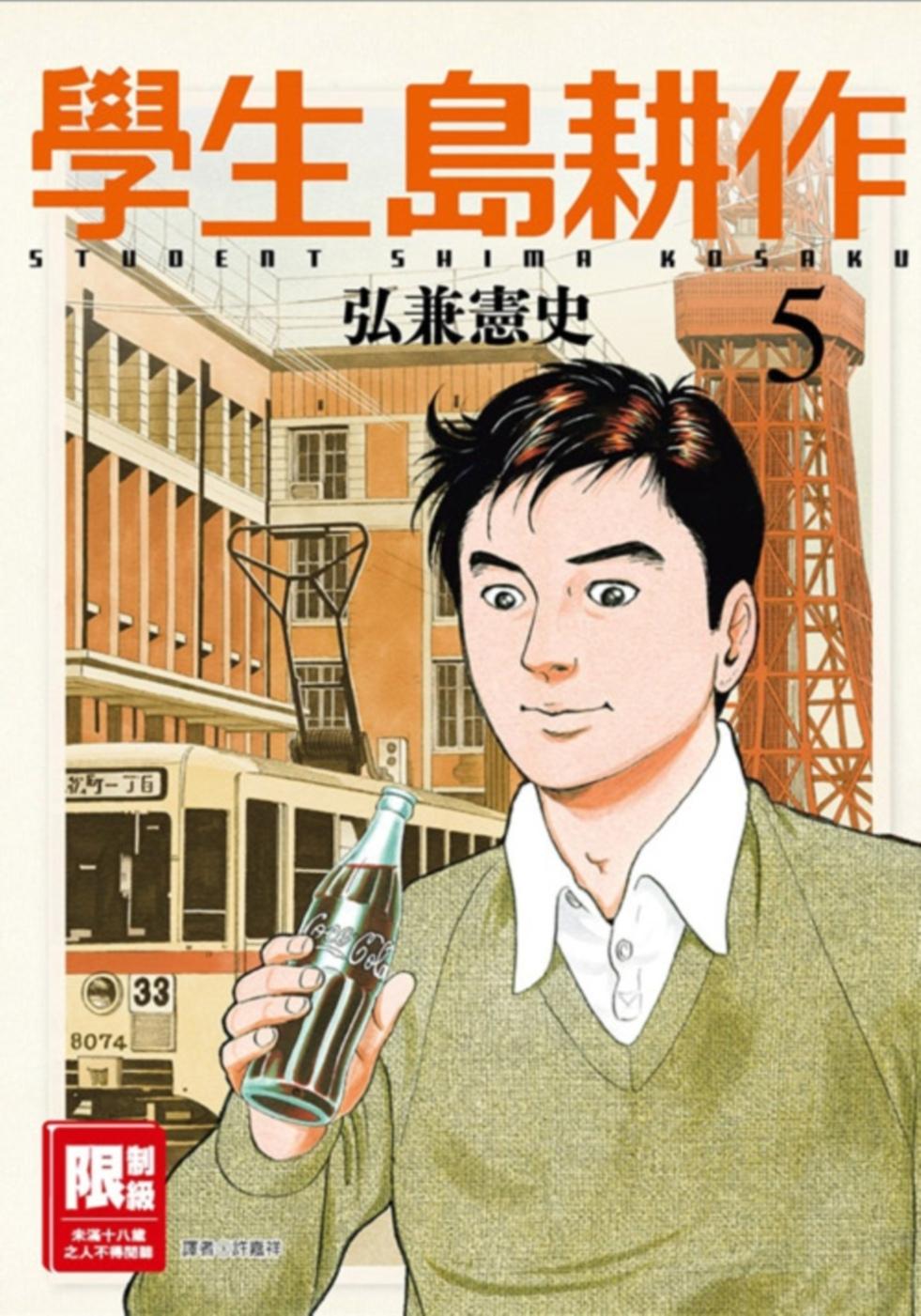 學生島耕作(05)(限台灣)