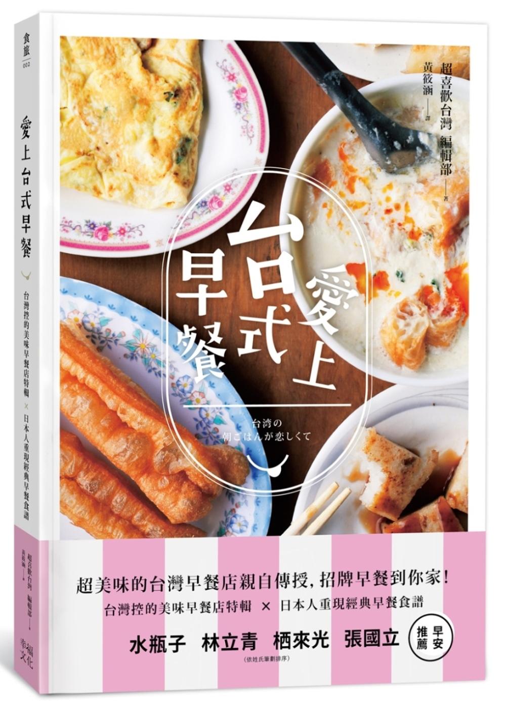 愛上台式早餐:台灣控的美味早餐特輯╳日本重現經典早餐食譜