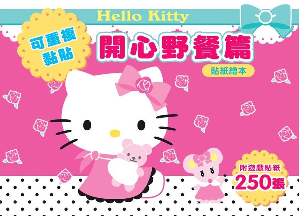 Hello Kitty 貼紙繪本(開心野餐篇)附遊戲貼紙250張