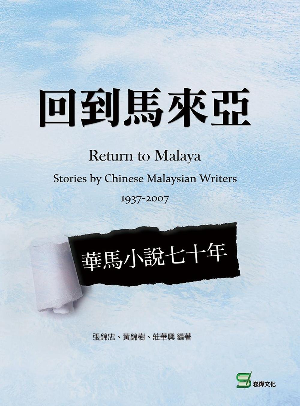 回到馬來亞:華馬小說七十年