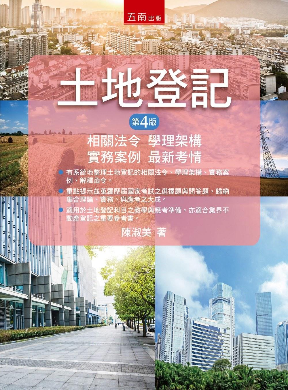 土地登記(四版):相關法令、學理架構、實務案例、最新考情