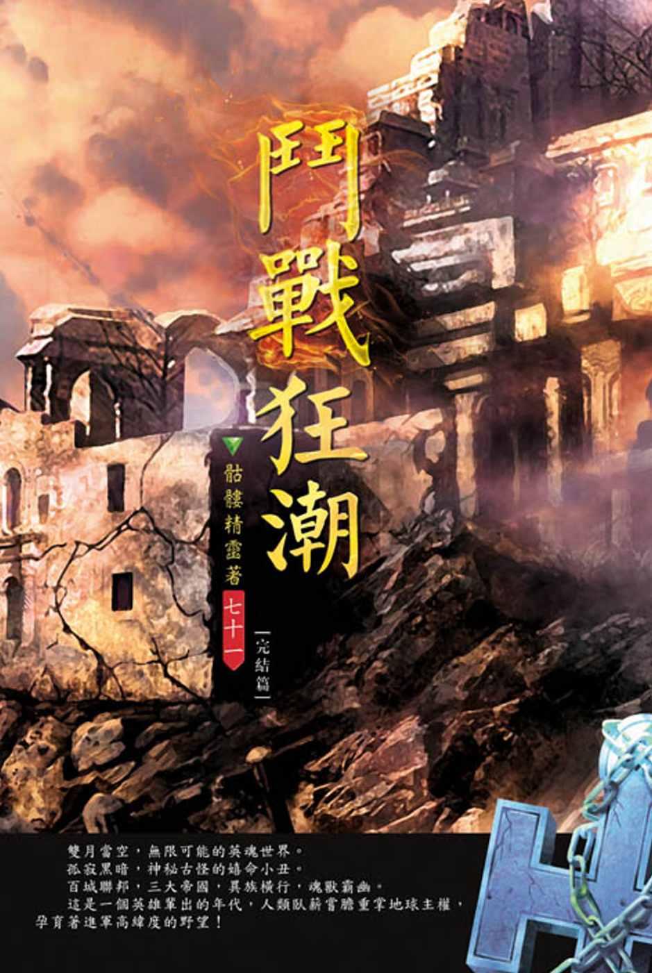 鬥戰狂潮(第七十一卷):天界之主 完結篇