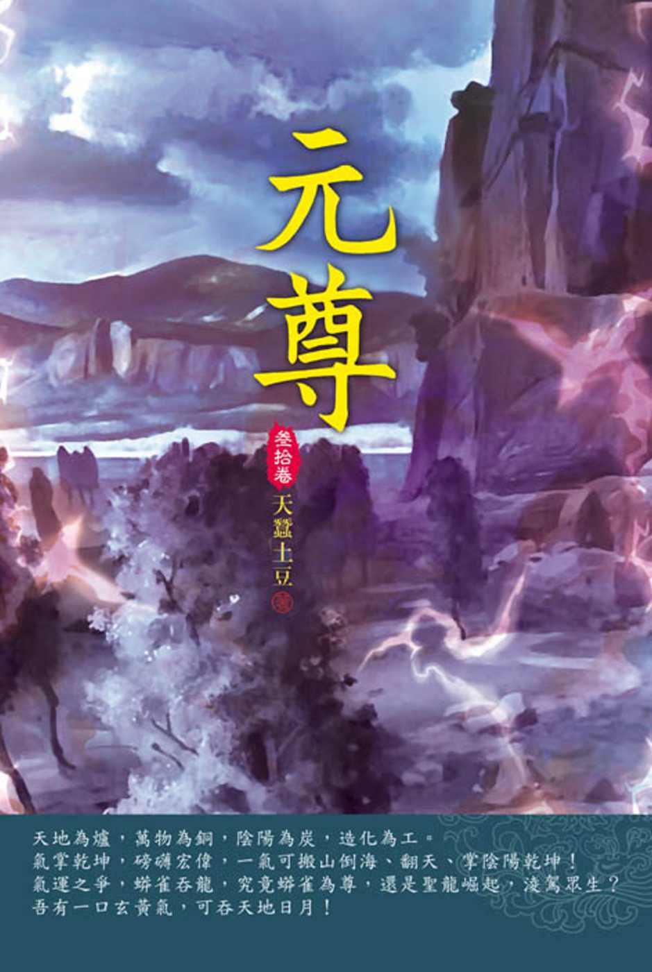 元尊(第三十卷):聖子之首