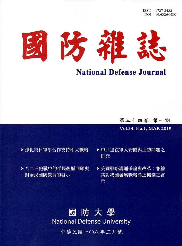 國防雜誌季刊第34卷第1期(2019.03)