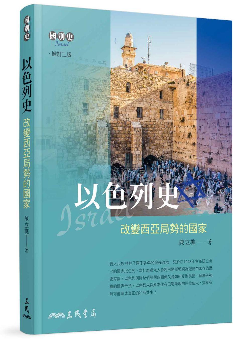 以色列史:改變西亞局勢的國家(增訂二版)