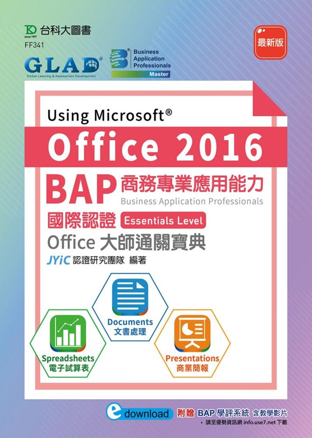 BAP Using Microsoft Office 2016商務專業應用能力國際認證Essentials Level Office大師通關寶典(Documents文書處理、Spreadsheets電子試算表、Presentations商業