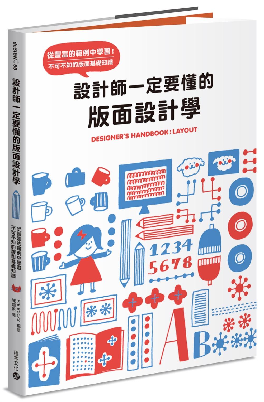 設計師一定要懂的版面設計學:從豐富的範例中學習!不可不知的版面基礎知識