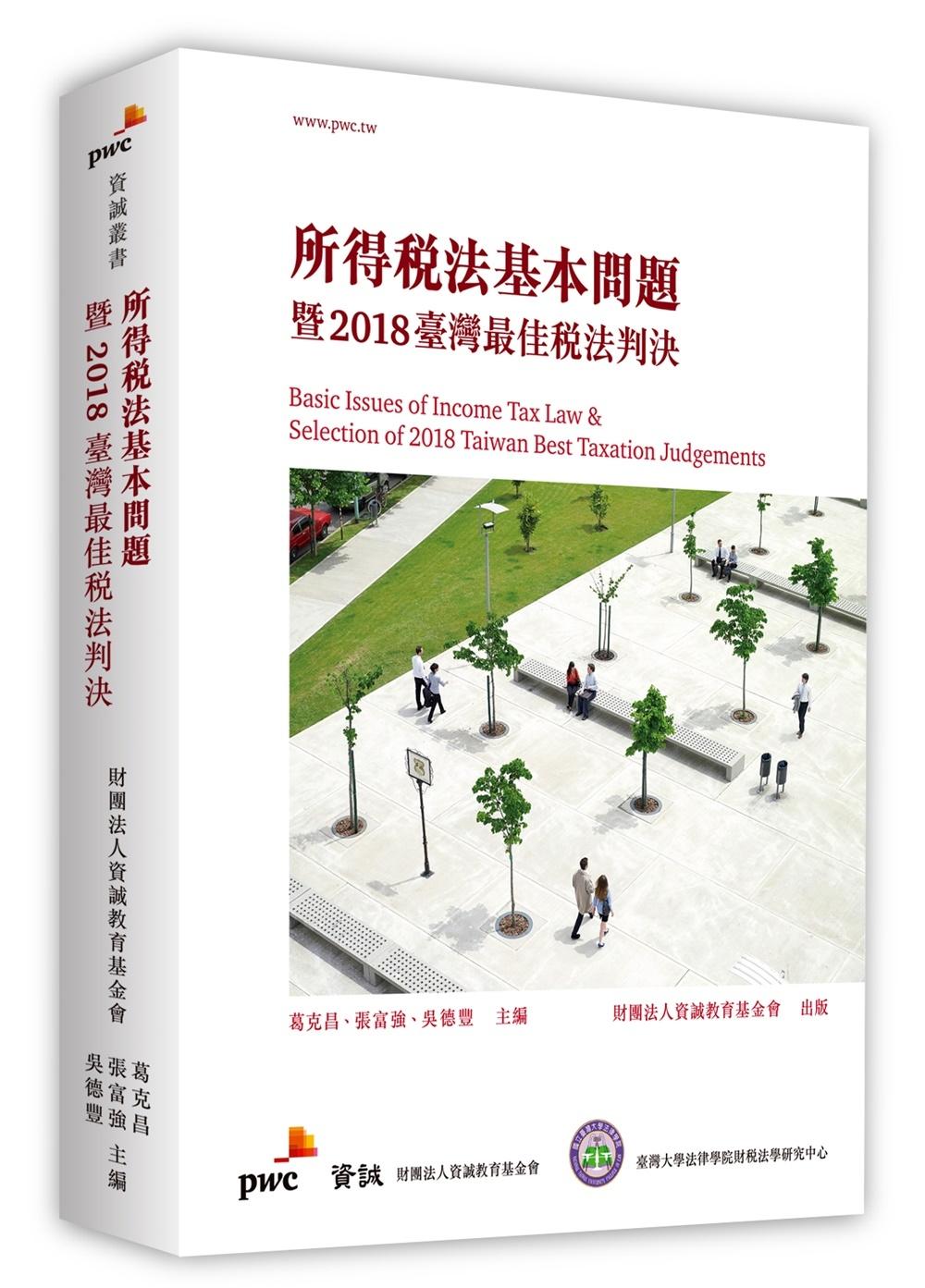 所得稅法基本問題暨2018臺灣最佳稅法判決