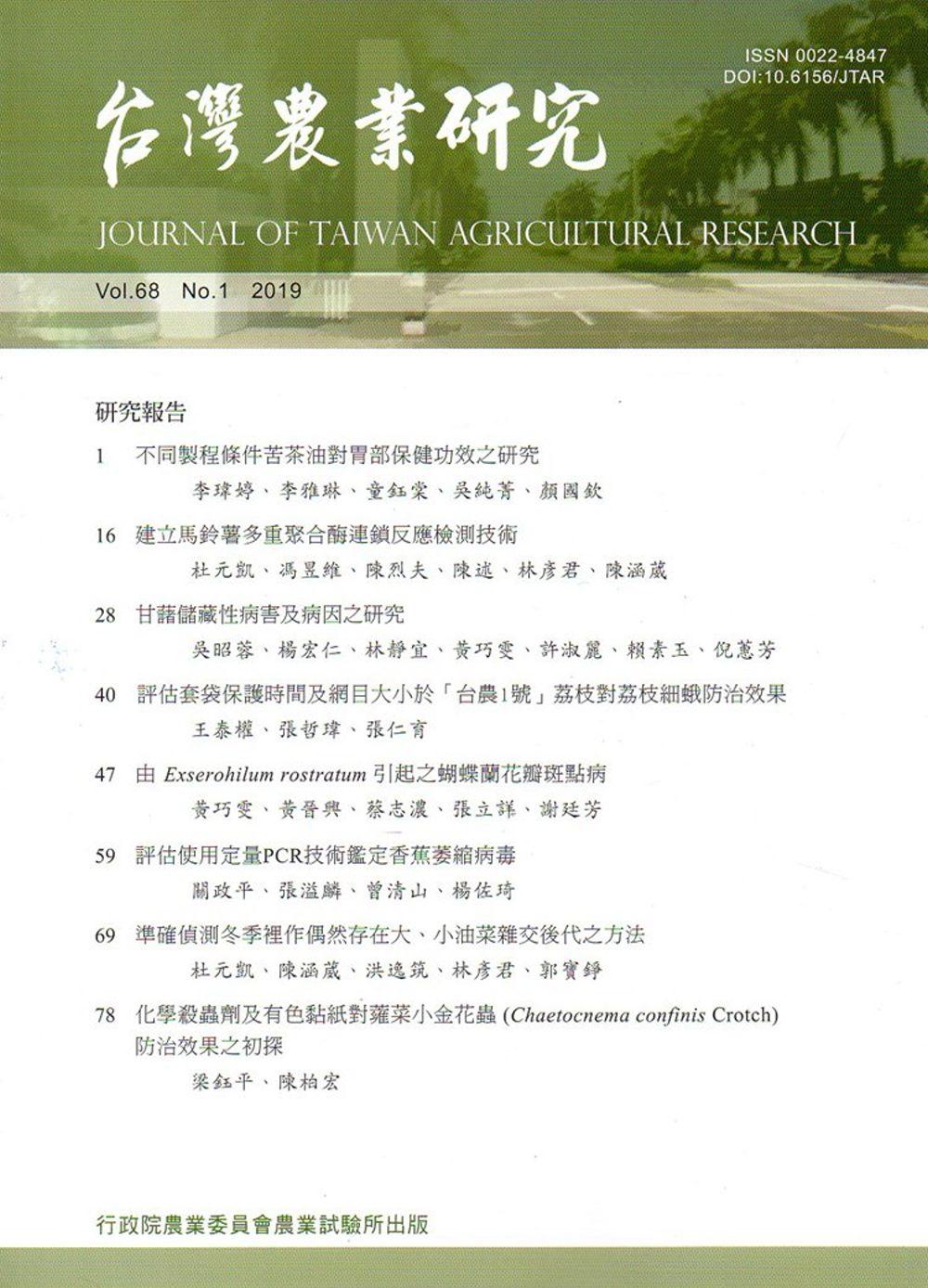 台灣農業研究季刊第68卷1期(108/03)