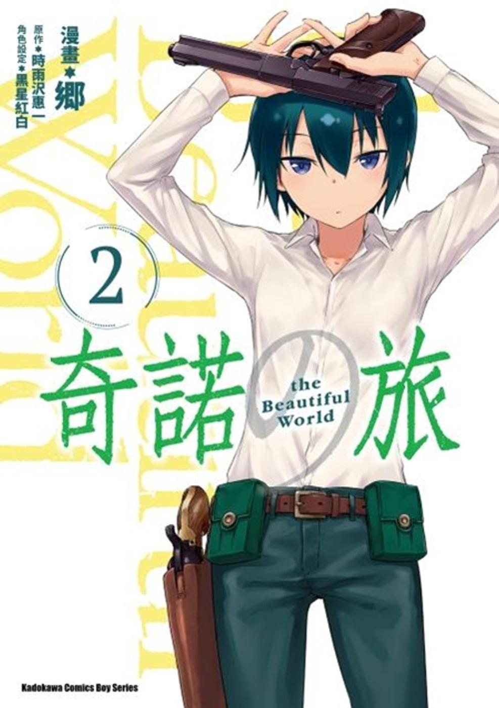 奇諾の旅 the Beautiful World (2)