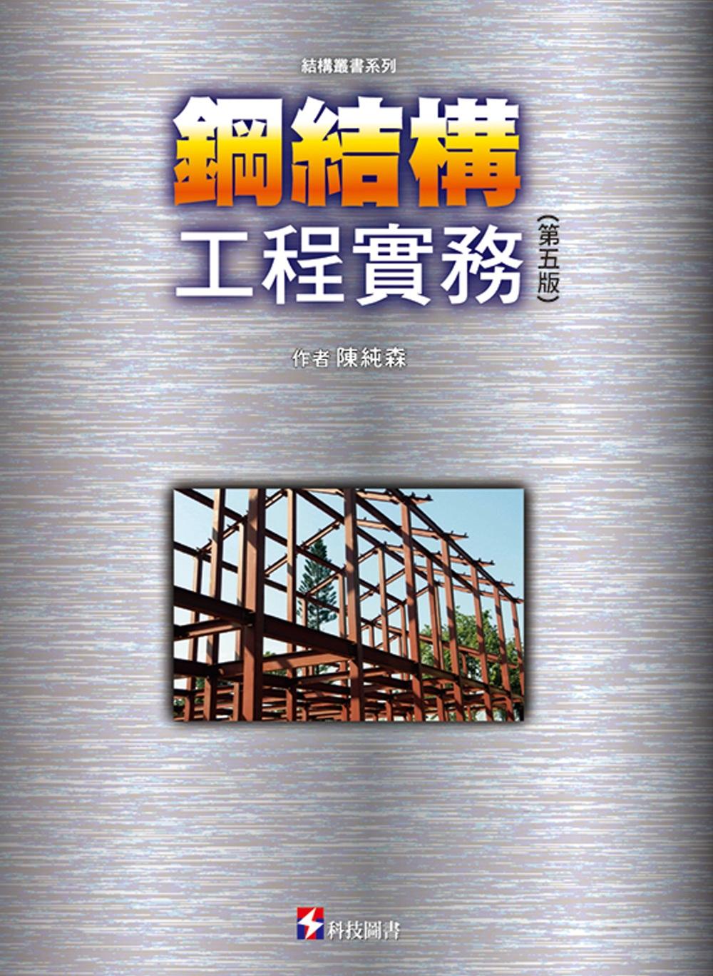鋼結構工程實務(第五版)