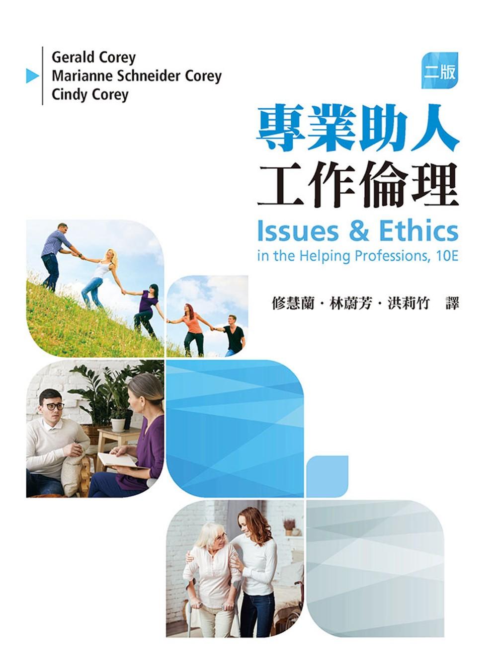 專業助人工作倫理(二版)