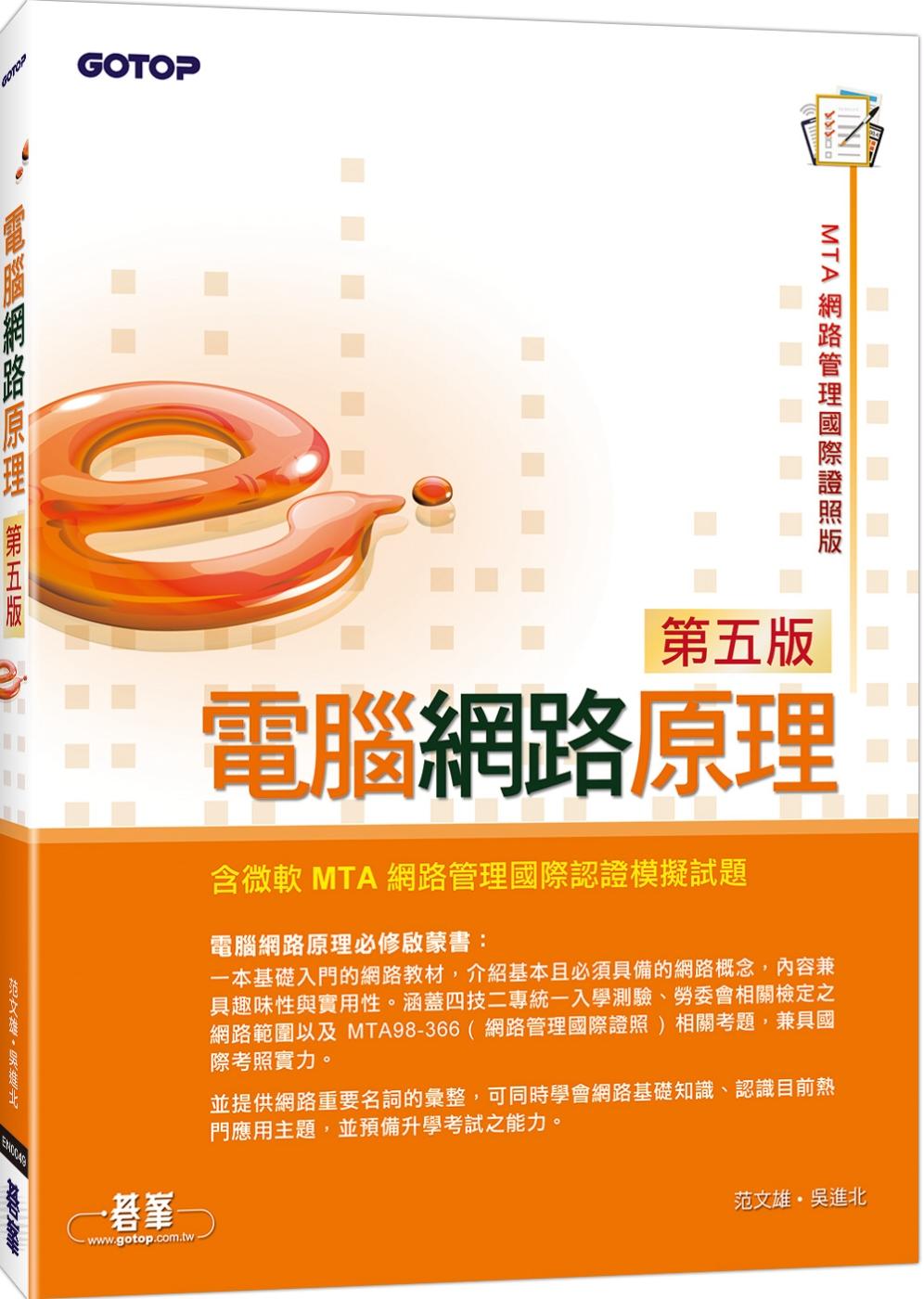 電腦網路原理(第五版)(含微軟...