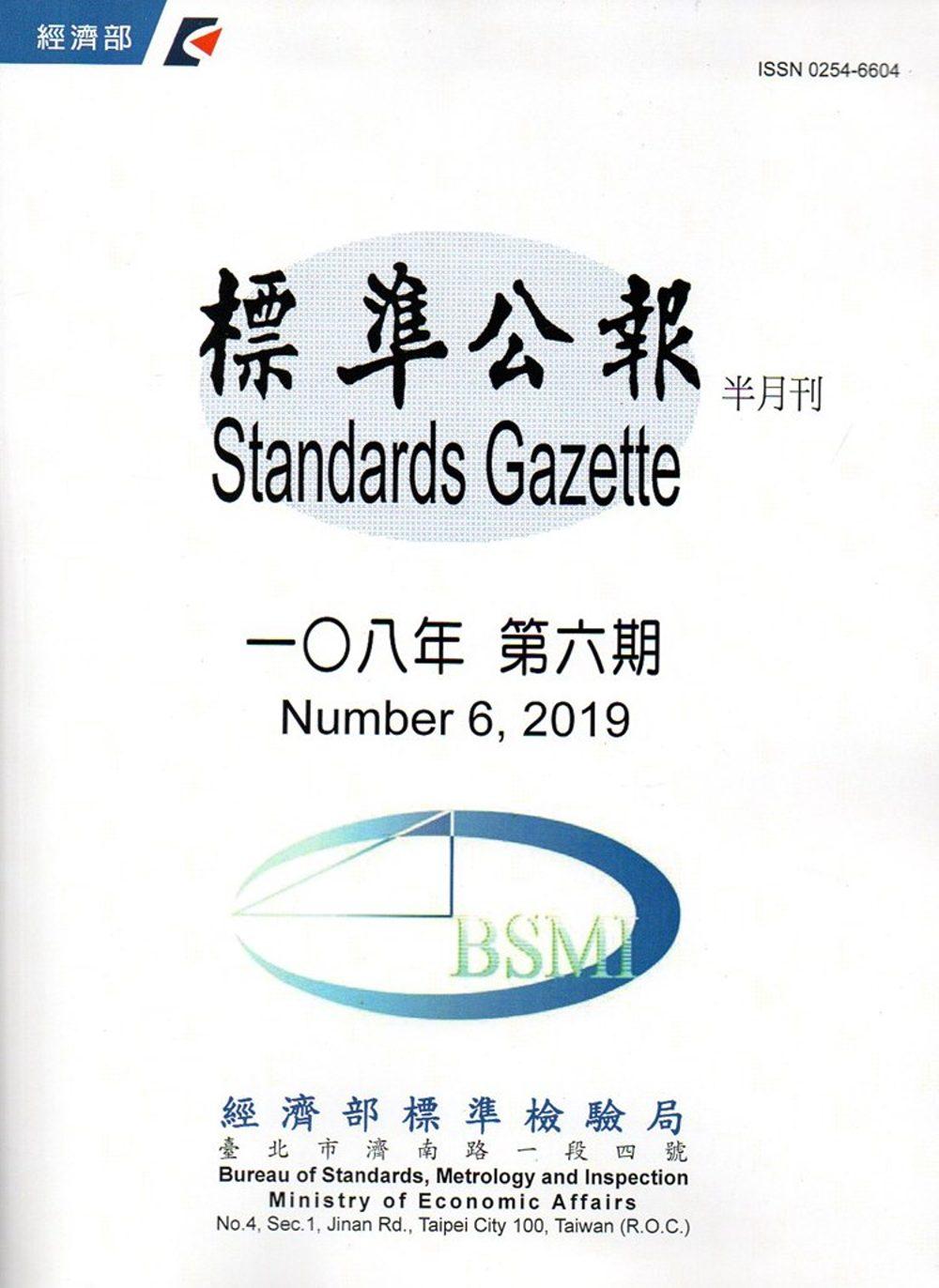 標準公報半月刊108年 第六期