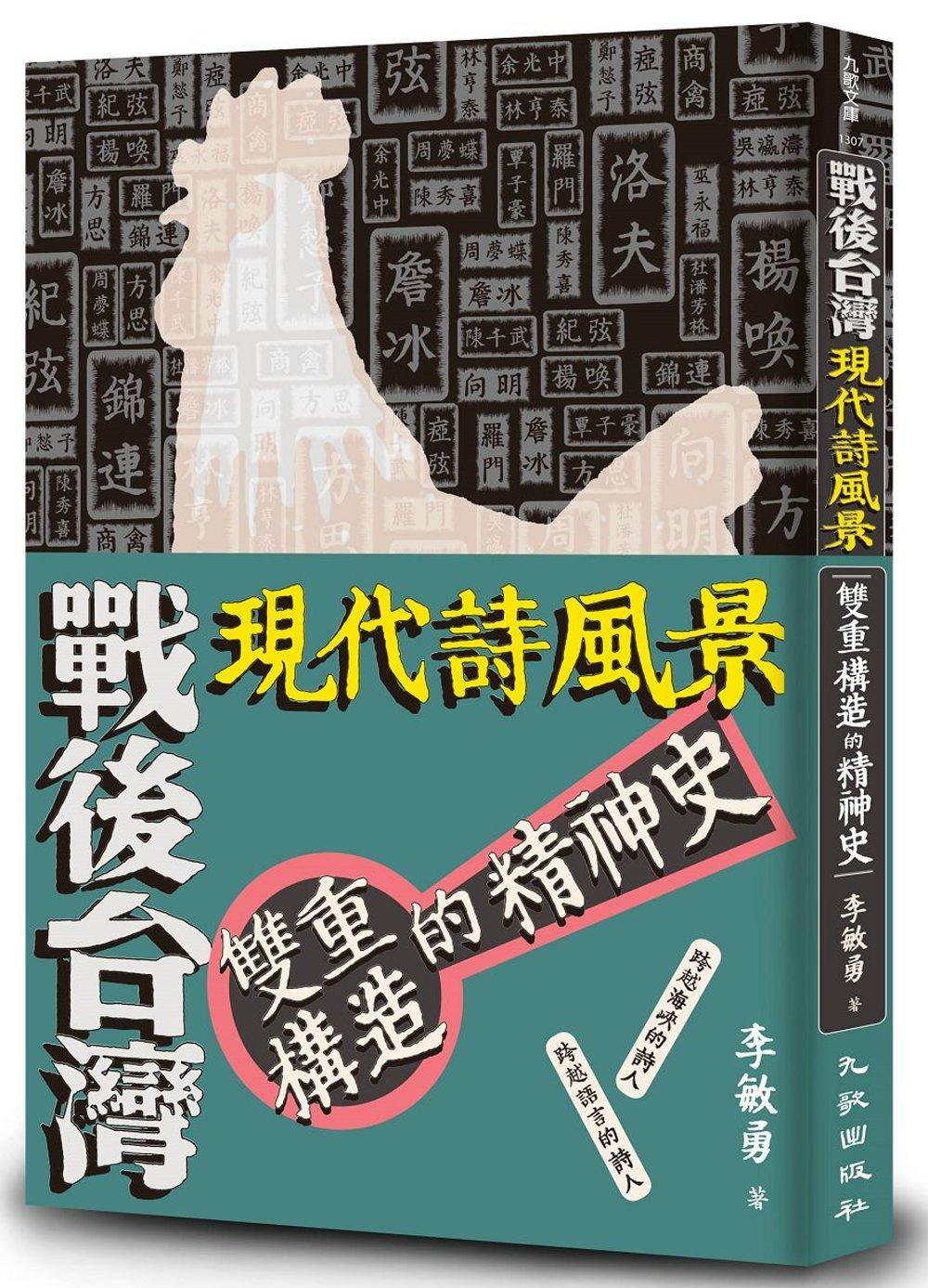 戰後台灣現代詩風景:雙重構造的精神史
