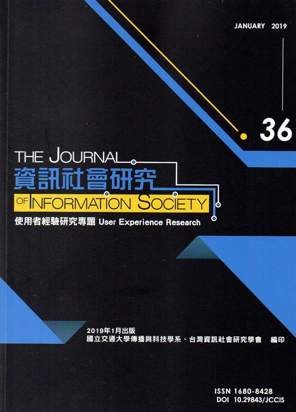 資訊社會研究36-2019.01