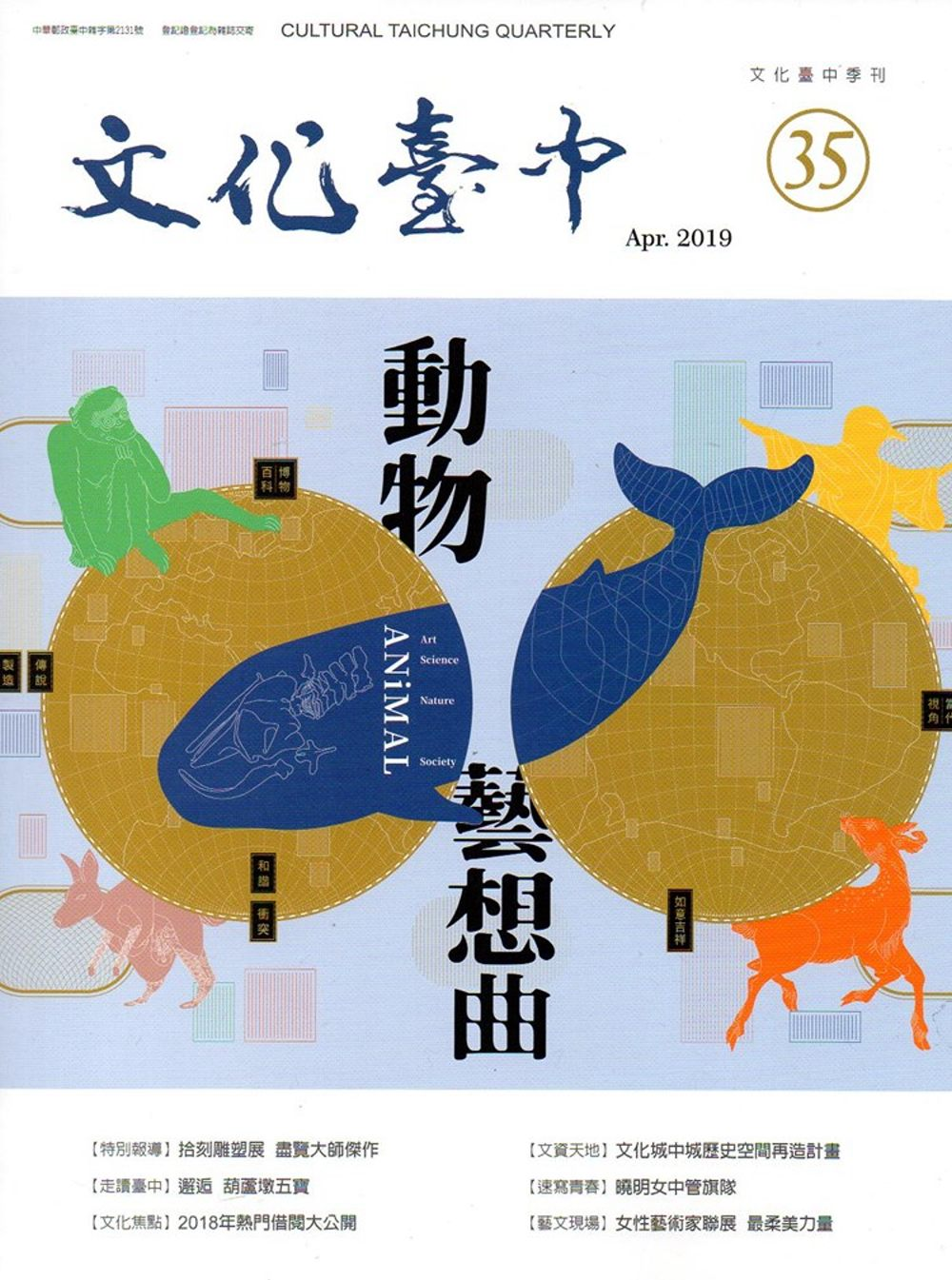 文化臺中季刊35期(2019.04)