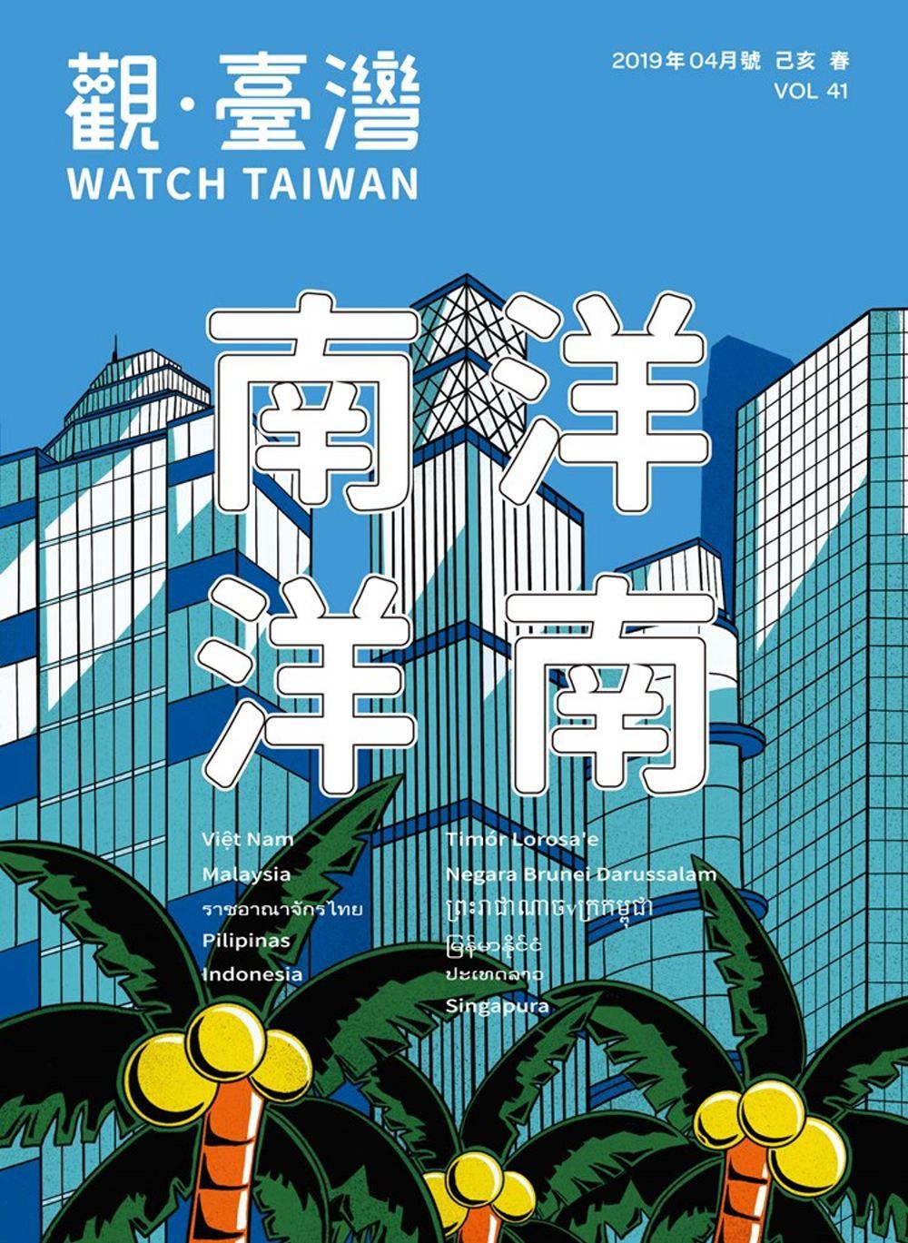 觀臺灣第41期(2019.04):南洋 洋南