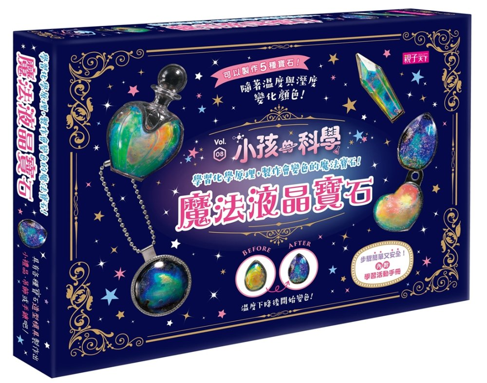 小孩的科學8:魔法液晶寶石