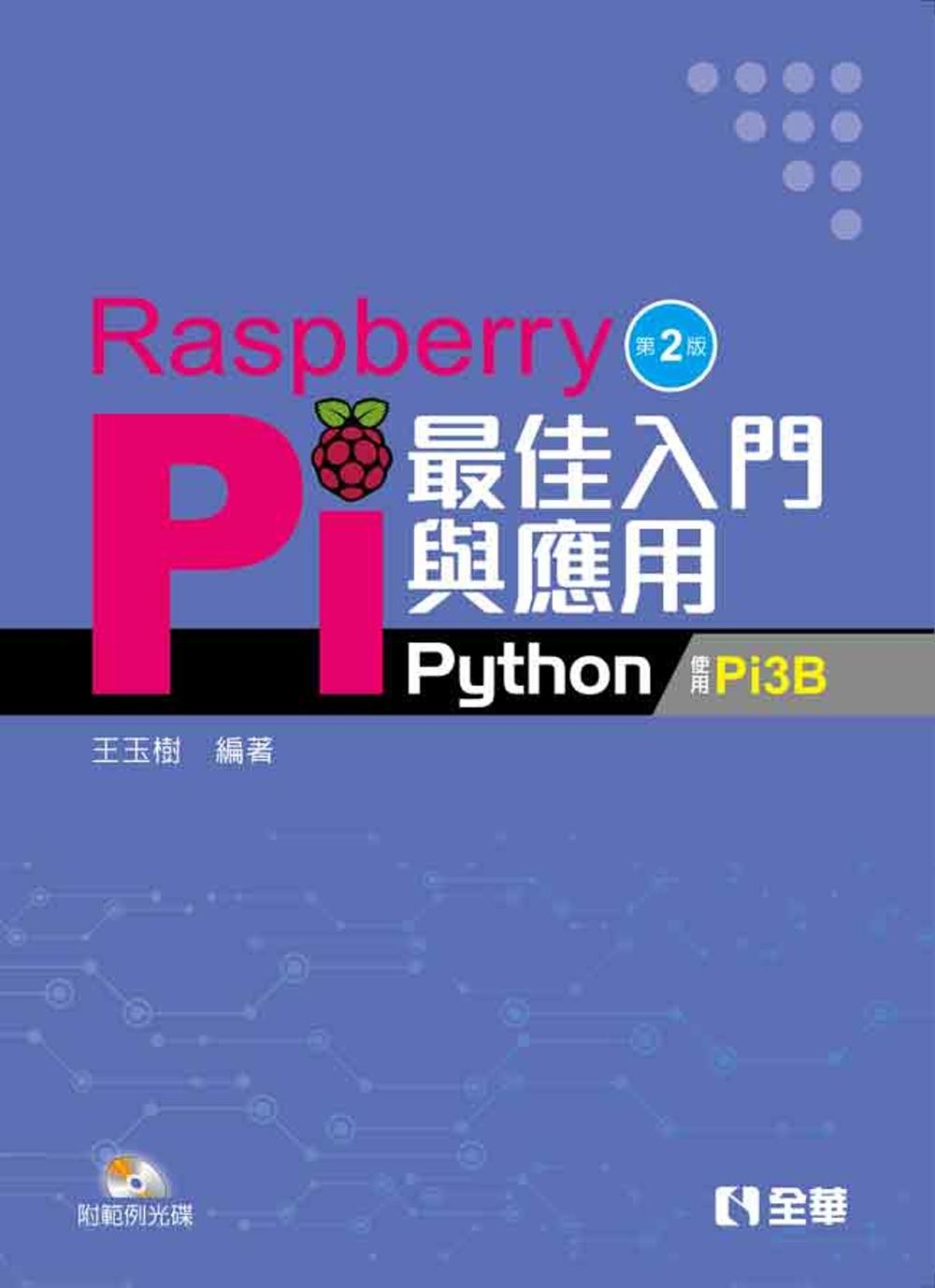 Raspberry Pi最佳入...