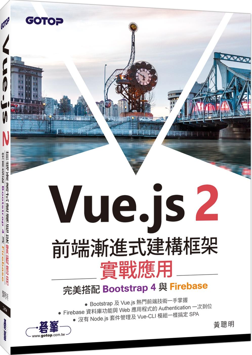 Vue.js 2前端漸進式建構...