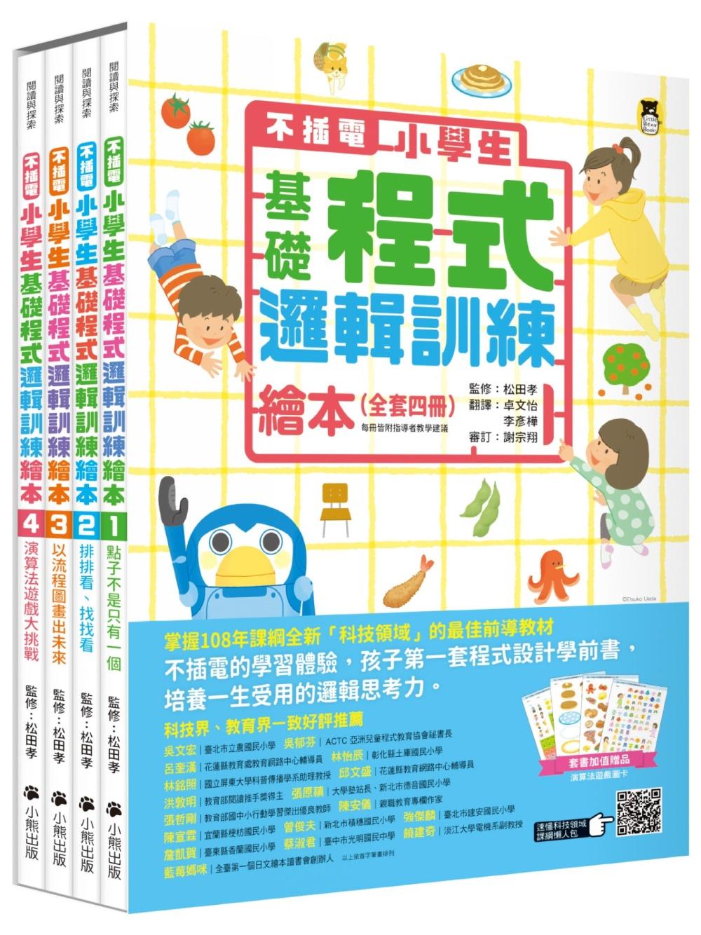 不插電 小學生基礎程式邏輯訓練繪本全套四冊(每冊皆附指導者教學建議,套書加值贈送演算法遊戲圖卡)