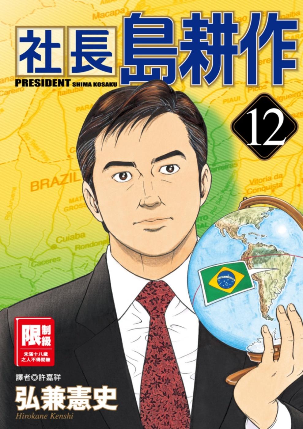 社長島耕作(12)(限台灣)