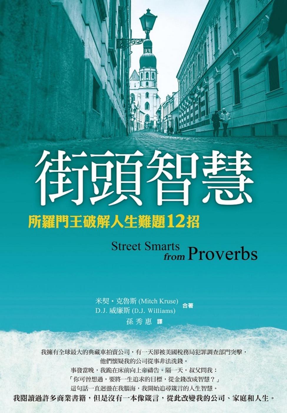 街頭智慧:所羅門王破解人生難題12招