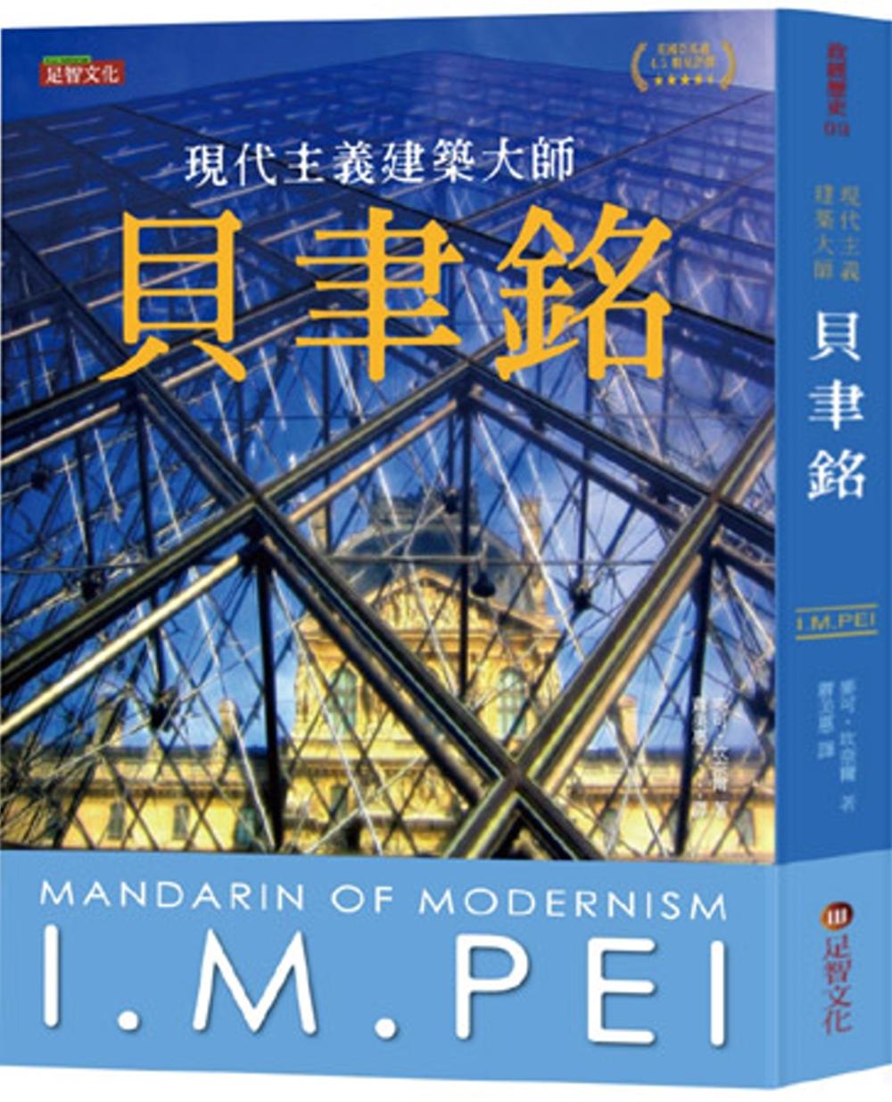 貝聿銘:現代主義建築大師