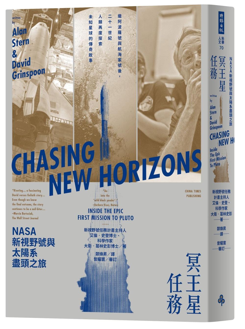 冥王星任務:NASA新視野號與太陽系盡頭之旅(繼阿波羅號與航海家號後,二十一世紀人類再度探索未知星球的傳奇故事)