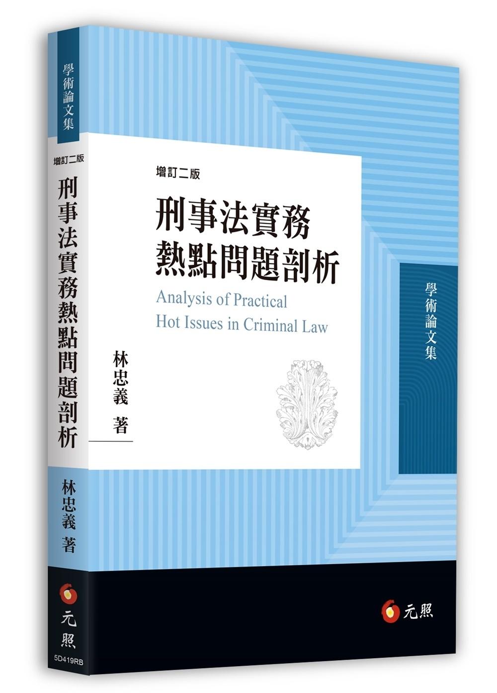 刑事法實務熱點問題剖析(二版)