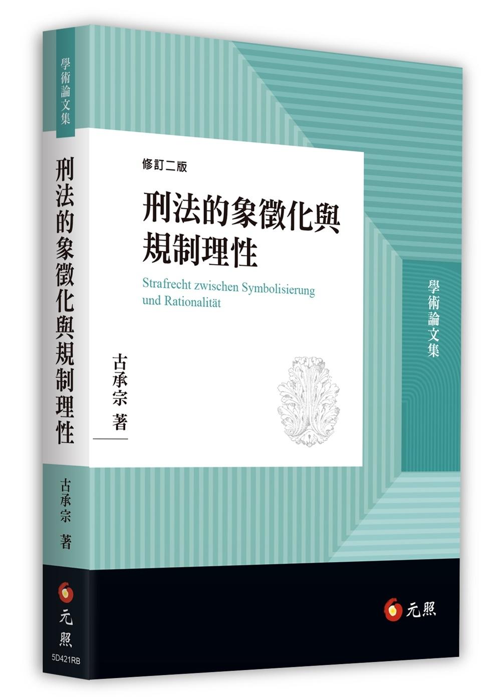 刑法的象徵化與規制理性(二版)
