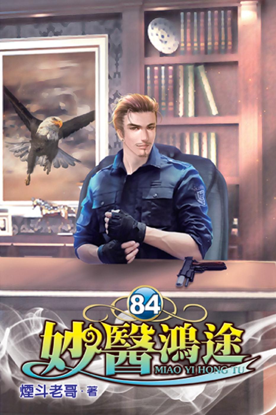 妙醫鴻途84