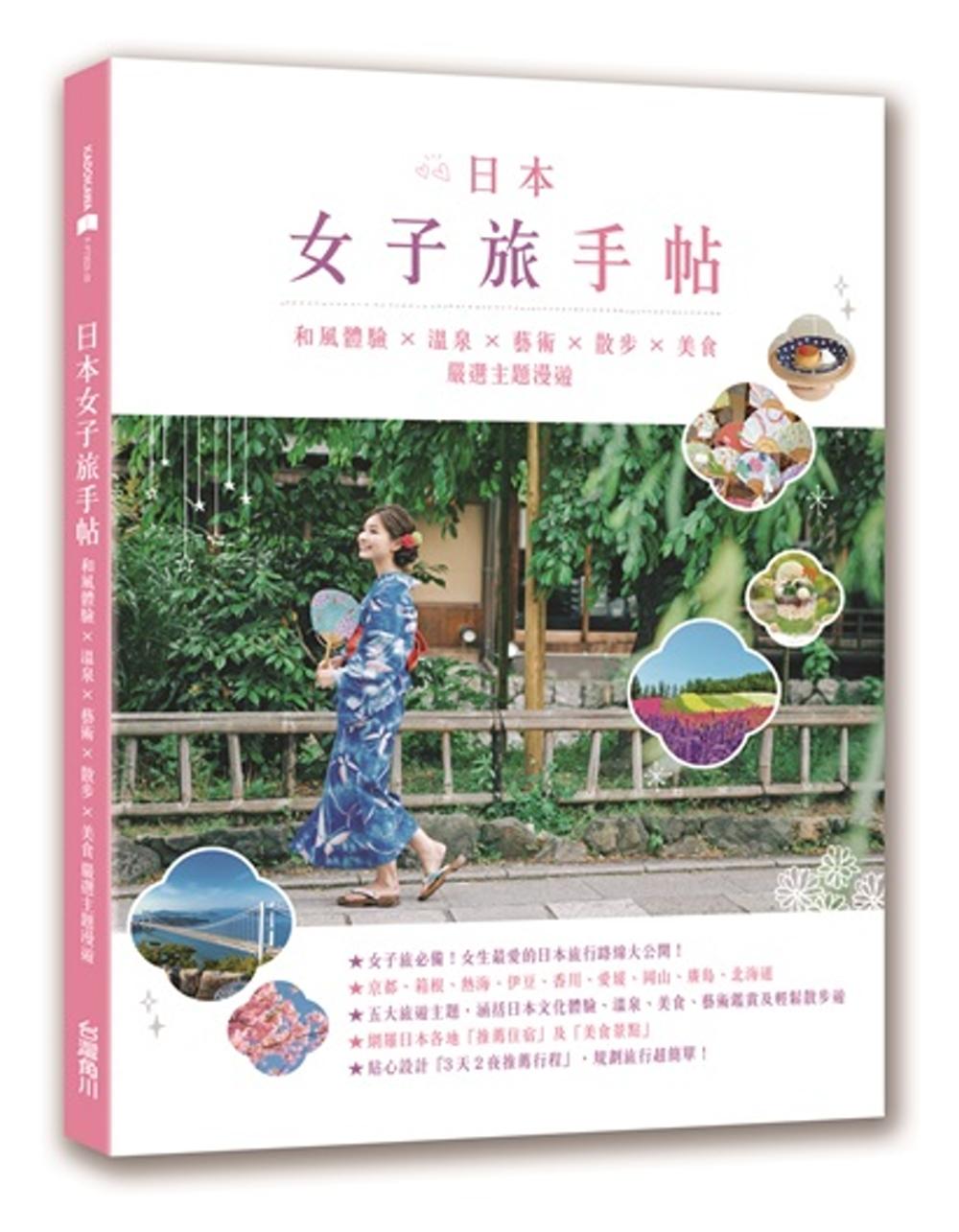 日本女子旅手帖:和風體驗╳溫泉╳藝術╳散步╳美食,嚴選主題漫遊