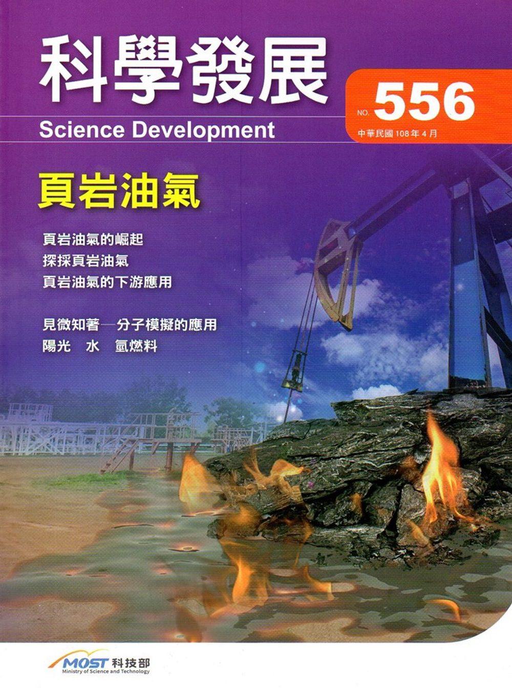 科學發展月刊第556期(108/04)