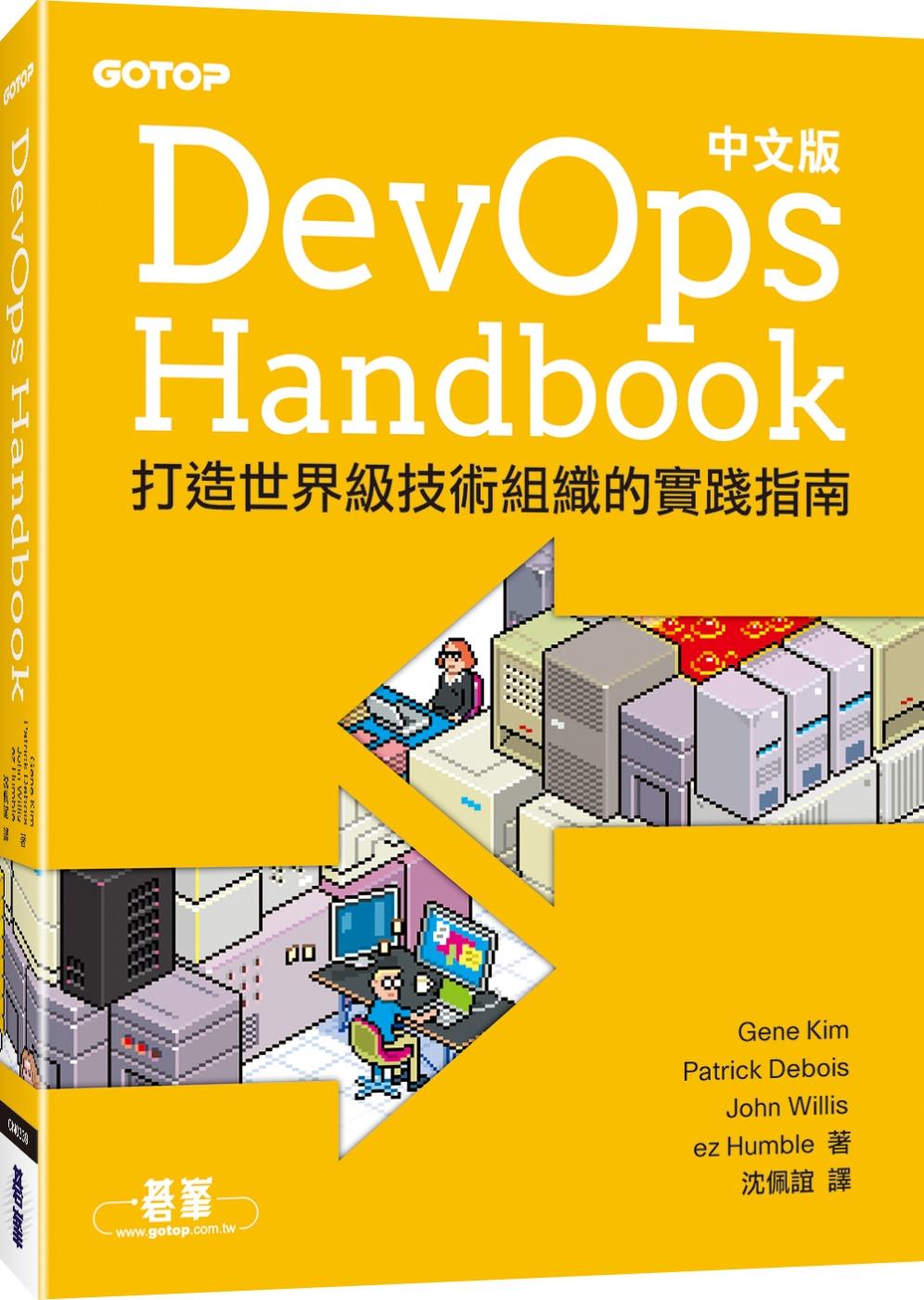 DevOps Handbook...
