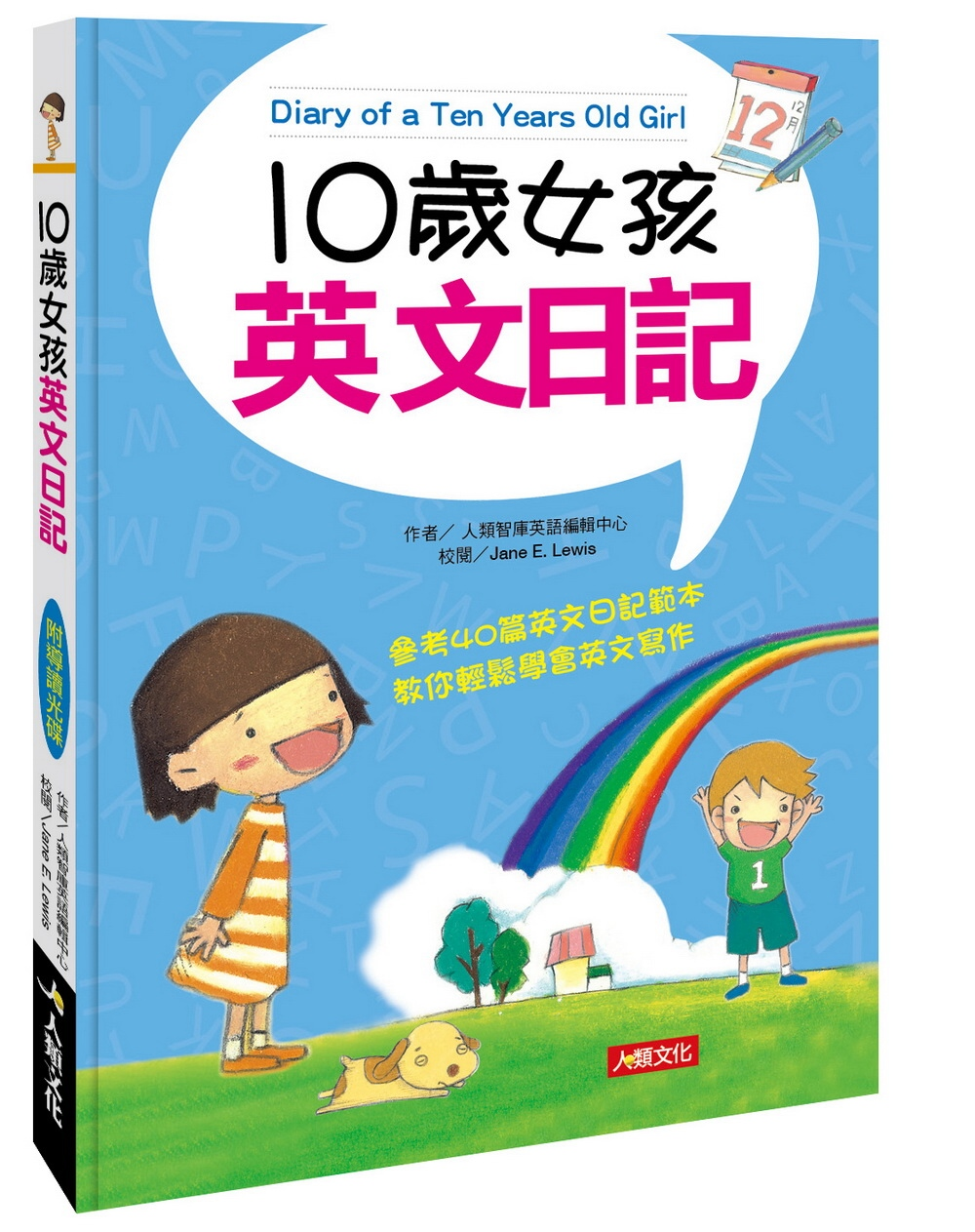 10歲女孩英文日記(附MP3 CD)