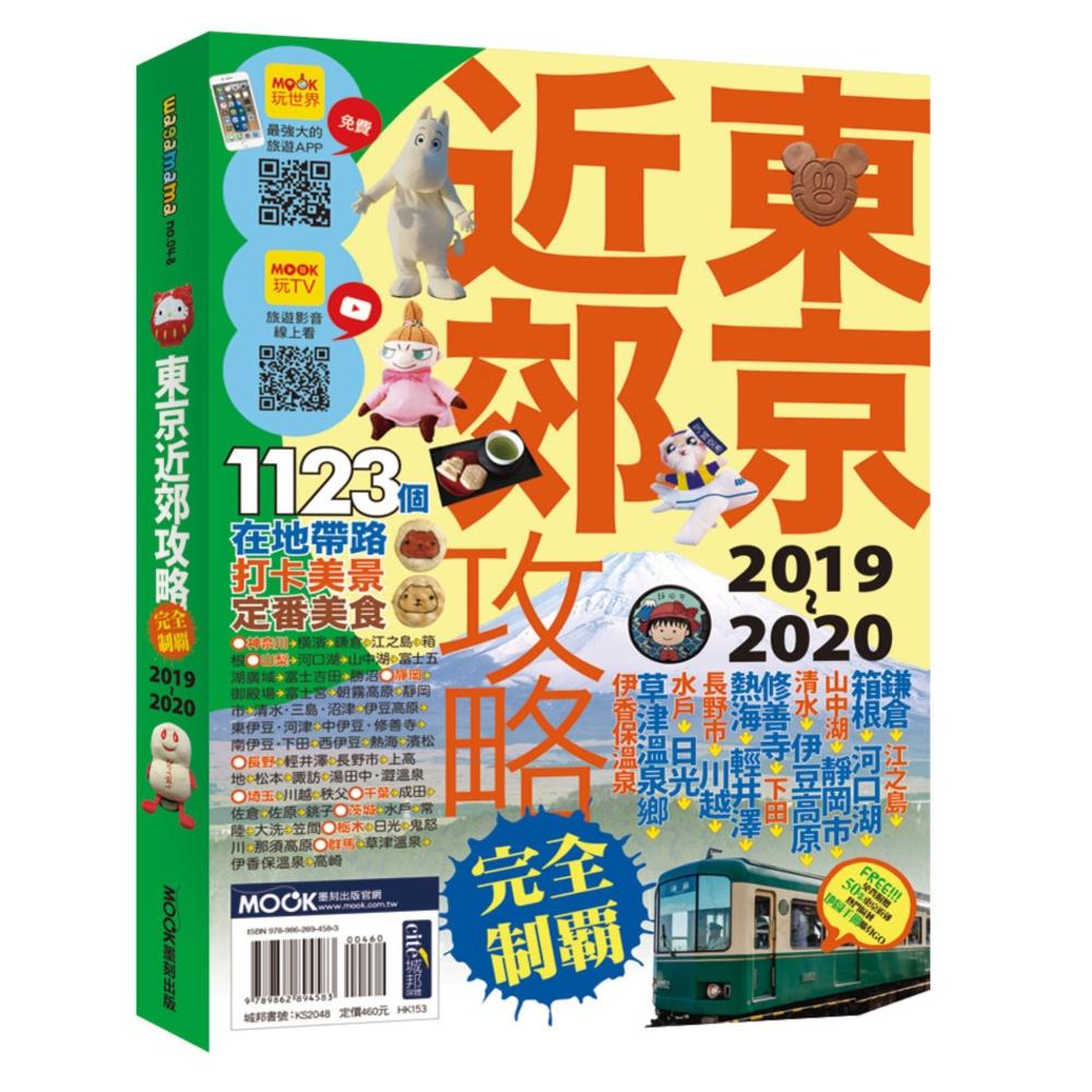 東京近郊攻略完全制霸2019~2020