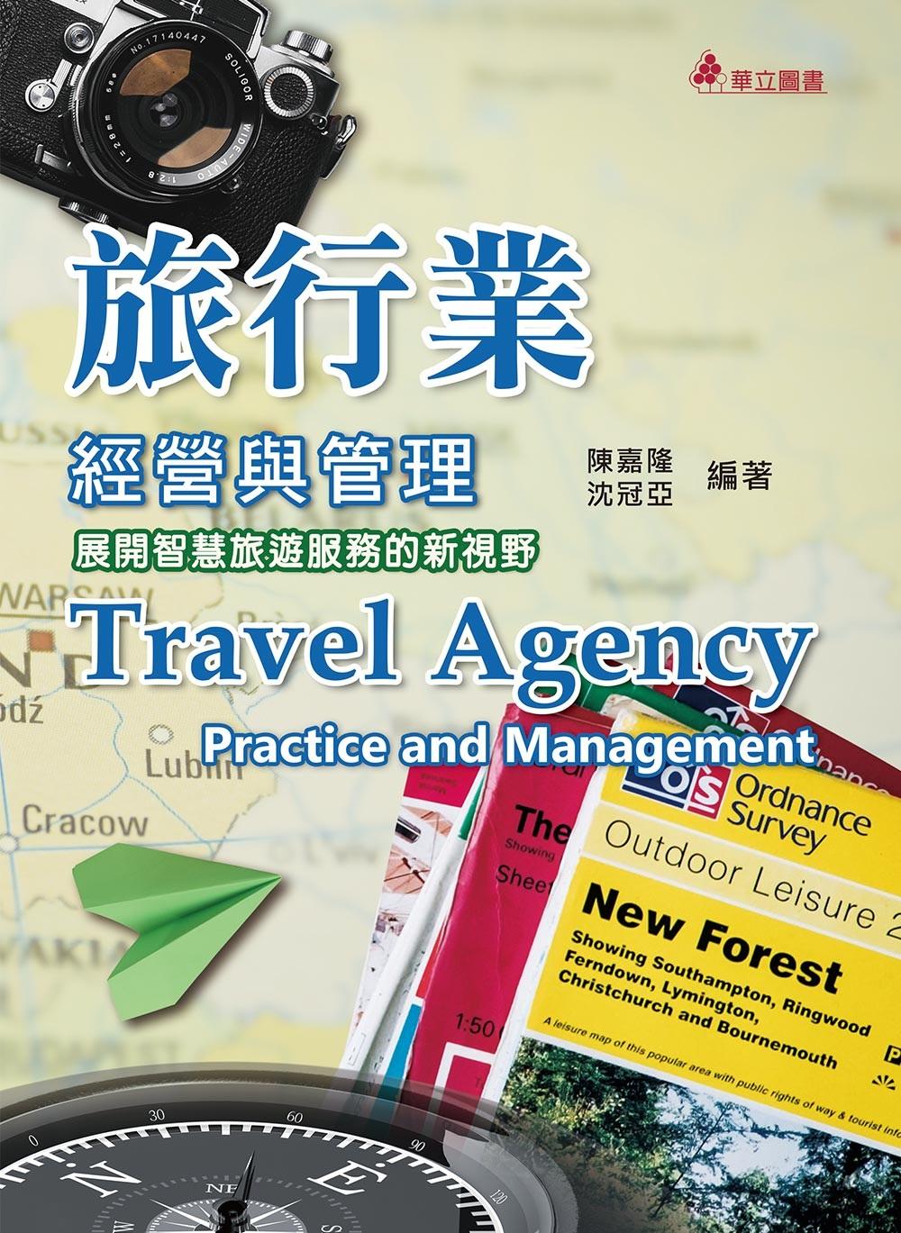 旅行業經營與管理(十三版):展開智慧旅遊服務的新視野