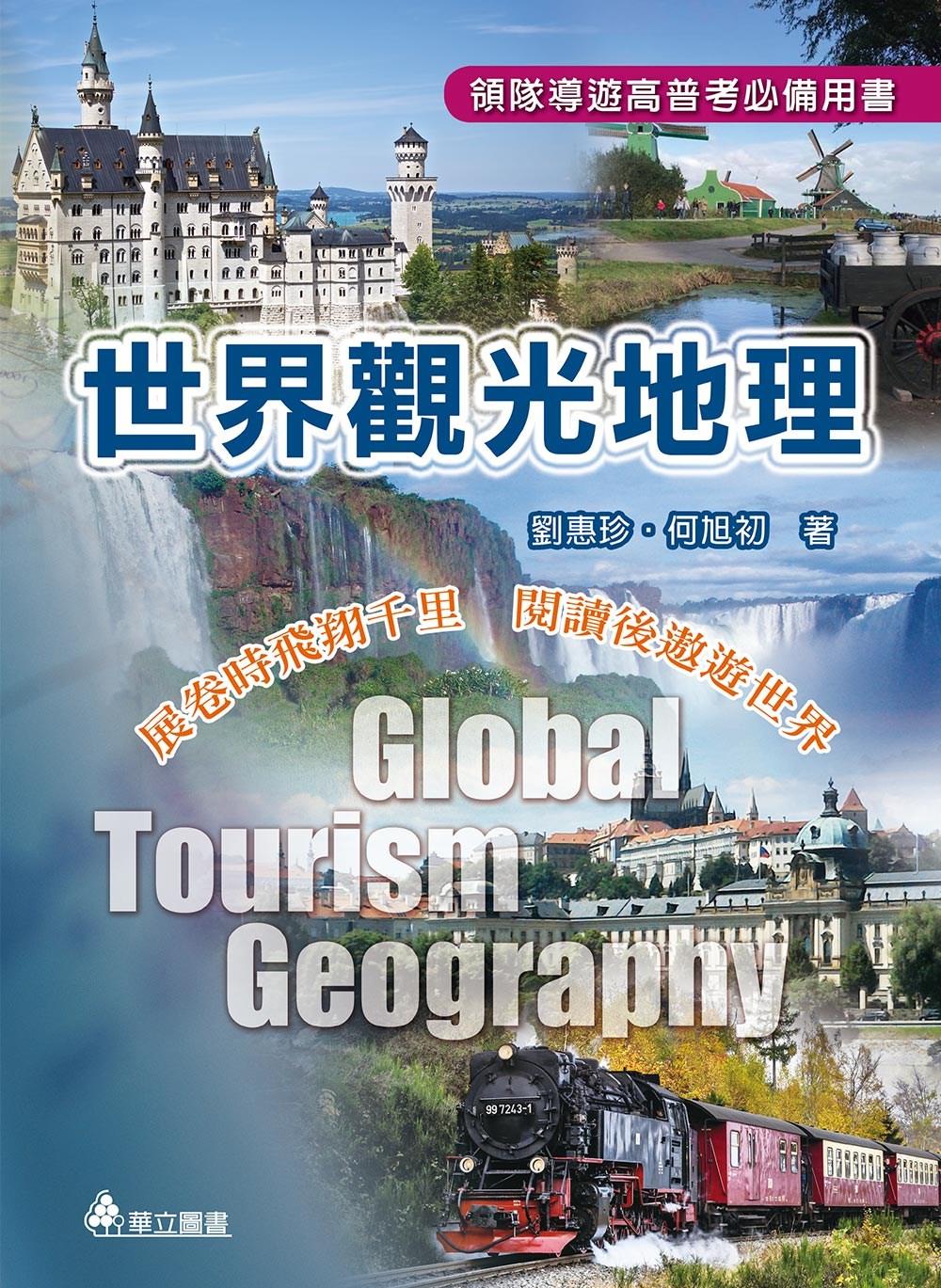 世界觀光地理(二版):展卷時飛翔千里、閱讀後遨遊世界