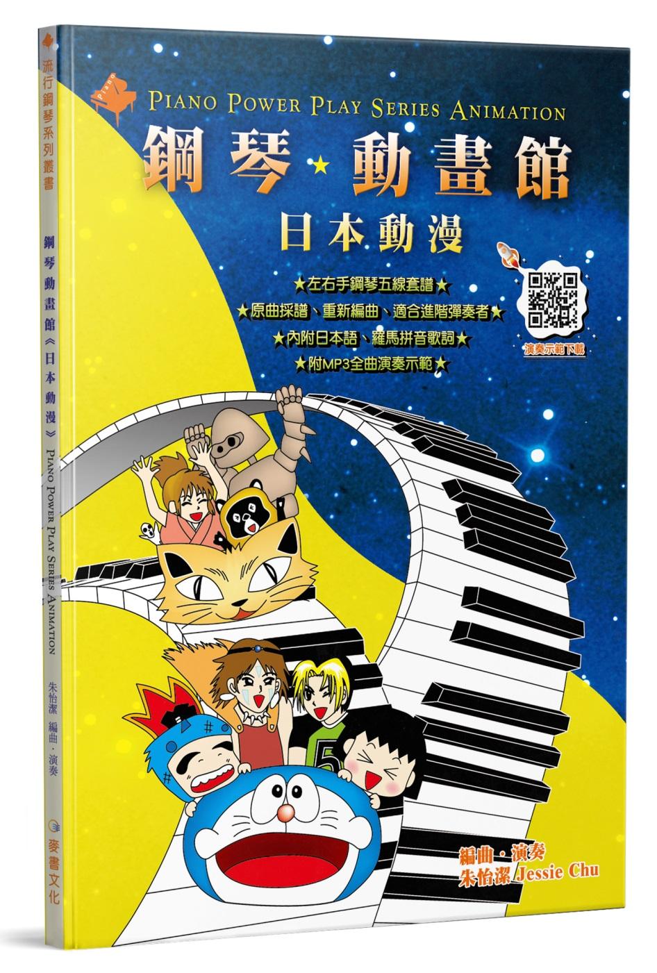 鋼琴動畫館:日本動漫(五版)