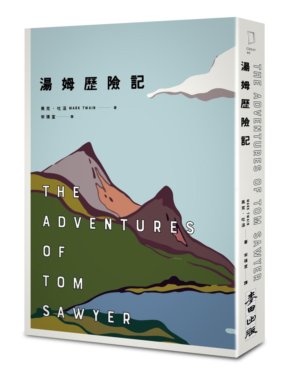 湯姆歷險記(美國文學之父馬克‧吐溫跨越三個世紀經典雙書之一)