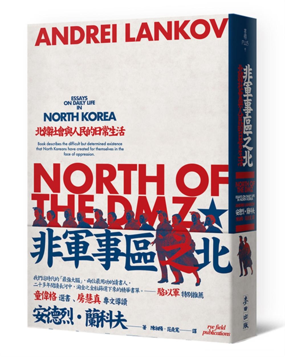 非軍事區之北——北韓社會與人民...