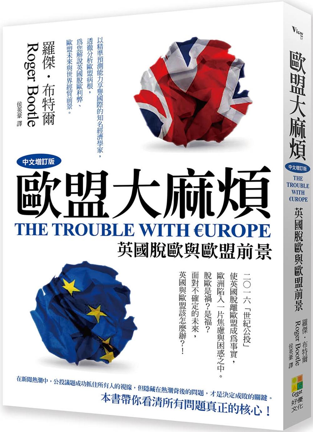 歐盟大麻煩(中文增訂版)
