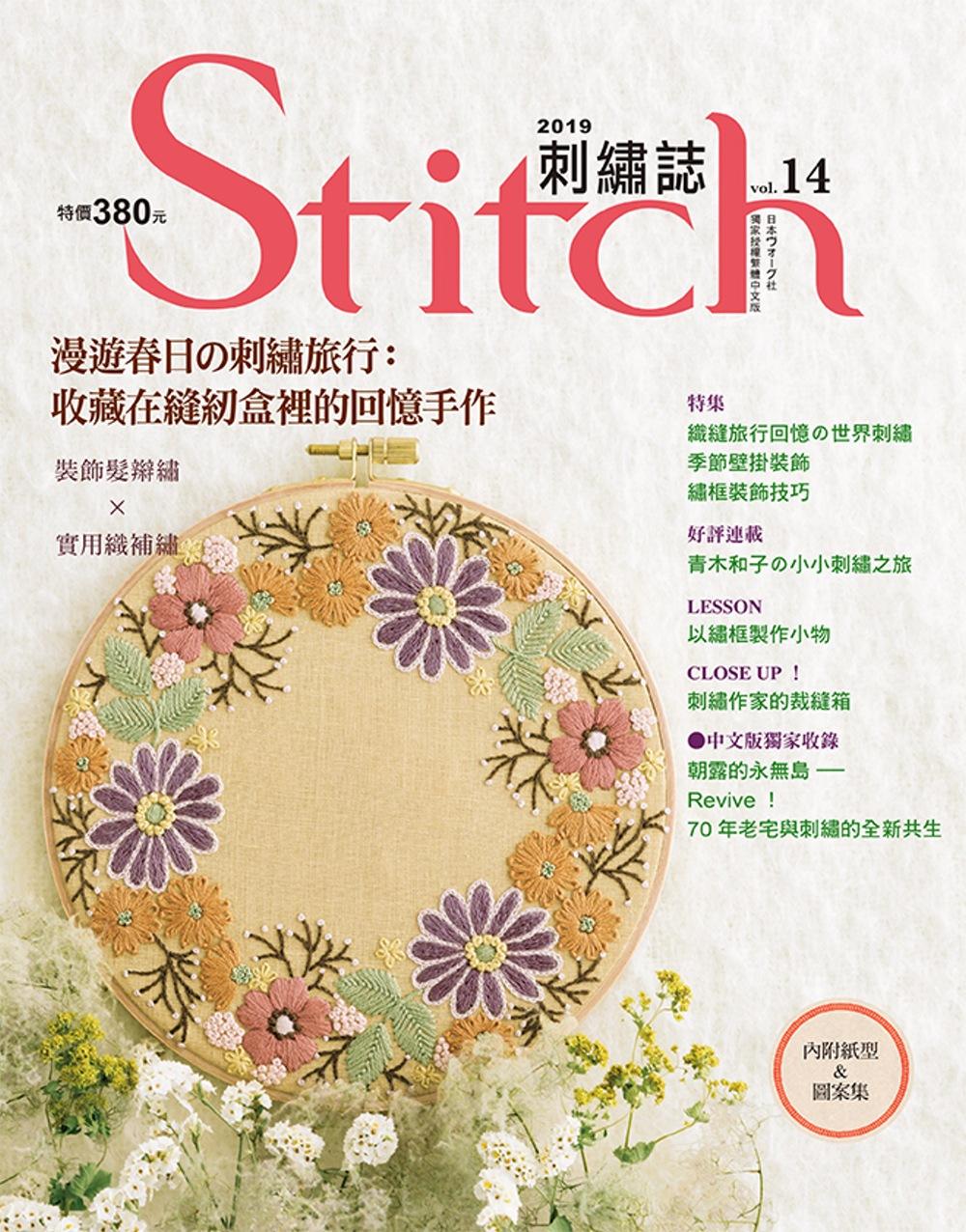 Stitch刺繡誌14:漫遊春日の刺繡旅行:收藏在縫紉盒裡的回憶手作:裝飾髮辮繡×實用織補繡