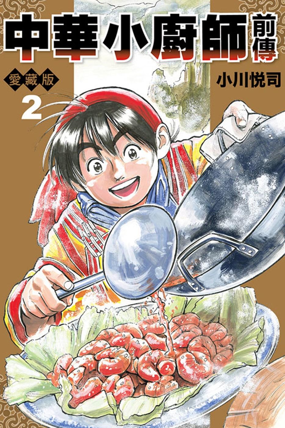 中華小廚師前傳 愛藏版 2完(首刷附錄版)