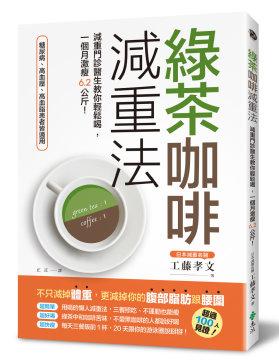 綠茶咖啡減重法:...
